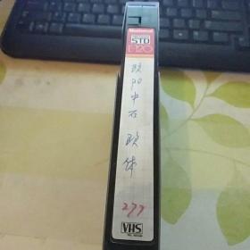 录像带  欧阳中石 欧体 【中国书画函授大学旧藏】23号