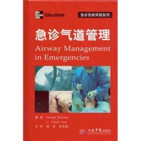 急诊急救实践系列:急诊气道管理