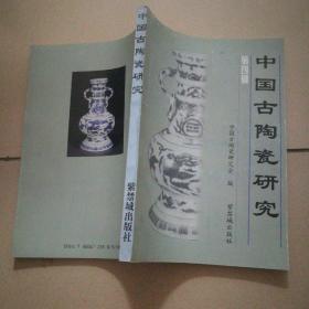 中国古陶瓷研究.第四辑