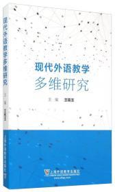 现代外语教学多维研究 王铭玉 上海外语教育出版社 9787544639989
