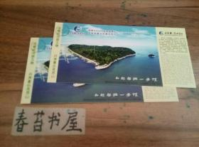 明信片门票---岳阳楼 君山岛