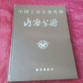 中国工商企业名录一山西分册(有彩印10,5印张,其中有山西洒厂的彩页)
