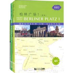 柏林广场1(新版)