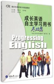 成长英语自主学习用书(基础篇)