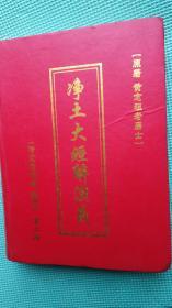 净土大经解演义  第二册