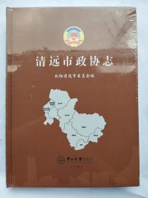 清远市政协志