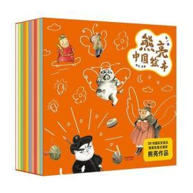 熊亮·中国绘本(2018平装版第一辑,中国首位国际安徒生插画奖短名单入围者熊亮作品,故事与画面浑然天成的专业级绘本。)