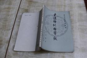 古汉语修辞常识(平装32开 1984年7月1版1印  印数56.2千册  有描述有清晰书影供参考)