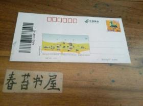 明信片门票----岳阳楼