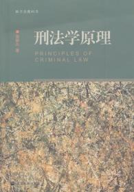 刑法学原理 正版 曲新久 9787040273267 高等教育出版社 正品书店