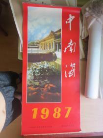 1987年 中南海 挂历(13张全)