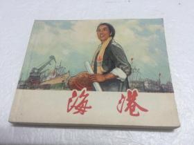 海港 【70年代老版連環畫 繪畫版 上海人民出版社出版  品相極好】