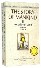 最经典英语文库:人类的故事英文版房龙HendrikvanLoon辽宁人民出版社9787205082833