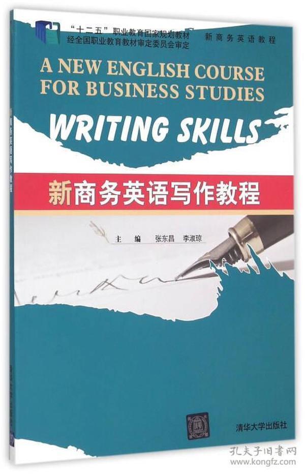 新商务英语写作教程