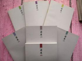 读库2011(全套7册,含1100特别版,每本附藏书票)