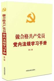 做合格共产党员党内法规学习手册(第二版)(2018年新版)