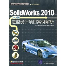 CAD/CAM/CAE基础与实践:Solidworks 2010中文版造型设计项目案例解析