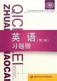 英语习题册第2版
