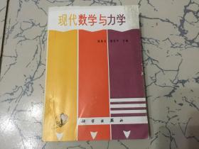 现代数学与力学