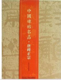 中国碑帖名品---唐碑正宗【一版一印】