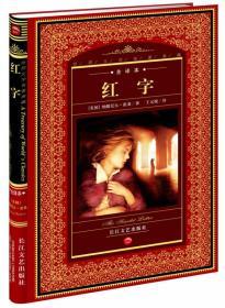 红字-世界文学名著典藏