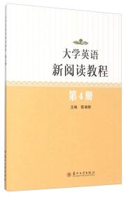 大学英语新阅读教程(第四册)