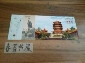 明信片门票----黄鹤楼【票价八十圆】