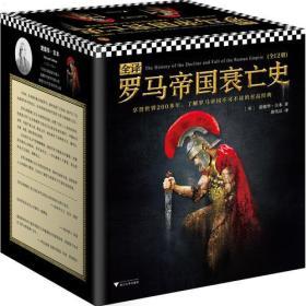 全译罗马帝国衰亡史(12册)