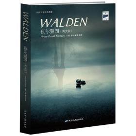 瓦尔登湖Walden