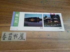 卡片---颐和园