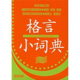 学生书包工程:格言小词典