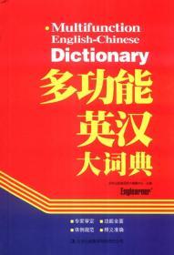 【二手包邮】多功能英汉大词典 本书编委会 吉林出版集团有限责任