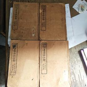 新式标点 四书白话注解 辛酉冬日 唐驼署(3,4,5,6册)四册合售