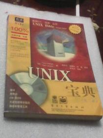 UNIX宝典:美国IDG宝典丛书 第二版  (附送光盘1张)