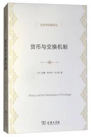 货币与交换机制/经济学名著译丛