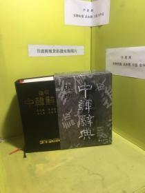 中韩辞典,韩中辞典【带盒精装】两本合售