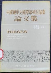 《中国盐业史国际学术讨论会论文集》(软精装)