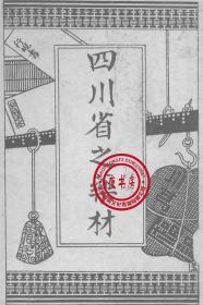 四川省之药材-(复印本)-四川经济丛刊