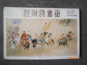 杜甫诗意画  邮政明信片(10张)