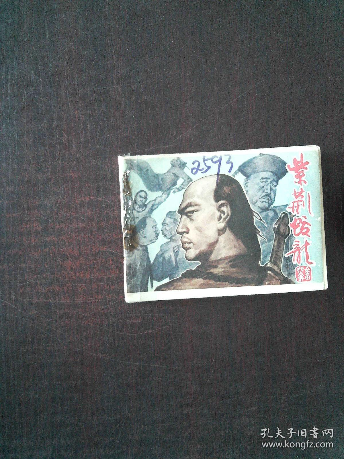 紫荆蛟龙-广西版量小精品连环画