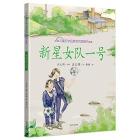 中国儿童文学名家作图画书典藏 新星女队一号