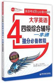 2015大学英语四级综合辅导一本通提分必备教程/英语考试提分必备系列丛书