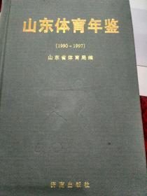 山东体育年鉴1990-2005五本合集