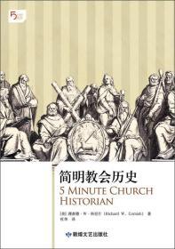 简明教会历史:5分钟系列之《简明教会历史》