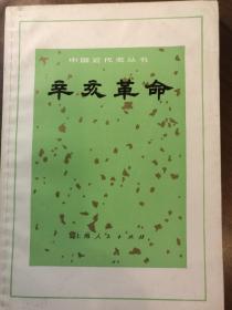 辛亥革命·中国近代历史丛书·插图本