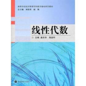 二手线性代数姜庆华海进科高等教育出版社9787040274875