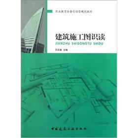 职业教育任务引领型规划教材:建筑施工图识读