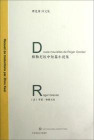 【正版】格勒尼埃中短篇小说集 (法)罗歇·格勒尼埃(Roger Grenier)著