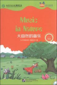 好朋友汉语分级读物:大自然的音乐