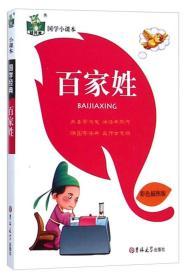国学小课本:百家姓(彩色插图版)